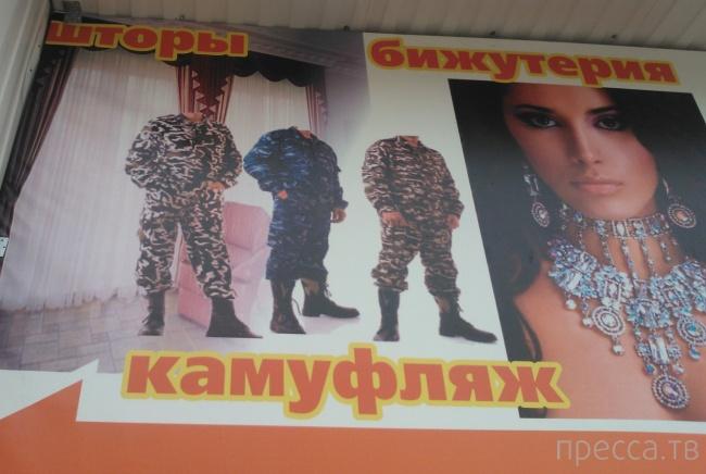 Народные маразмы - реклама и объявления, часть 166 (31 фото)