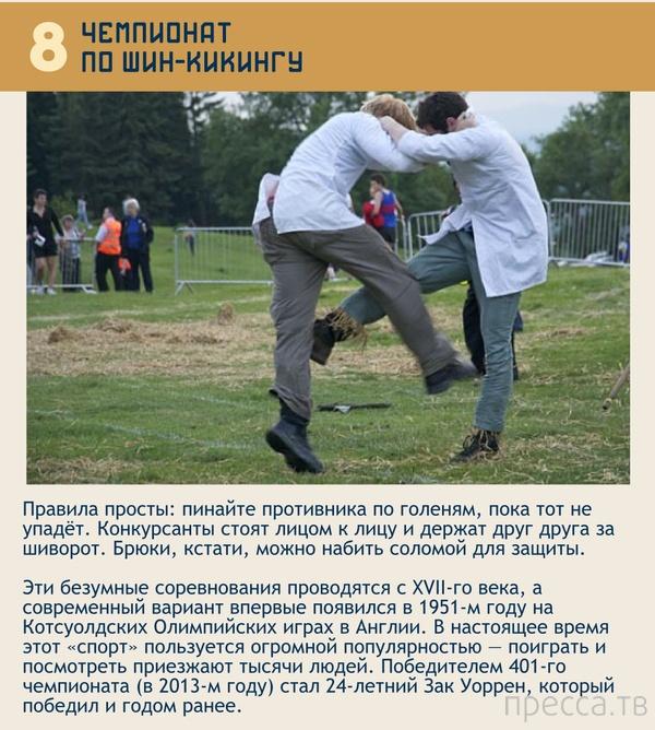Топ 8: Самые странные конкурсы на выносливость (9 фото)
