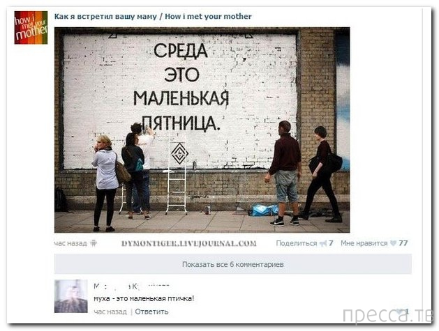 Прикольные комментарии из социальных сетей, часть 86 (39 фото)