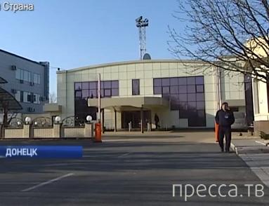 Экс-генпрокурор Украины Пшонка и Ко. с боями прорывается к самолету... Аэропорт г. Донецка