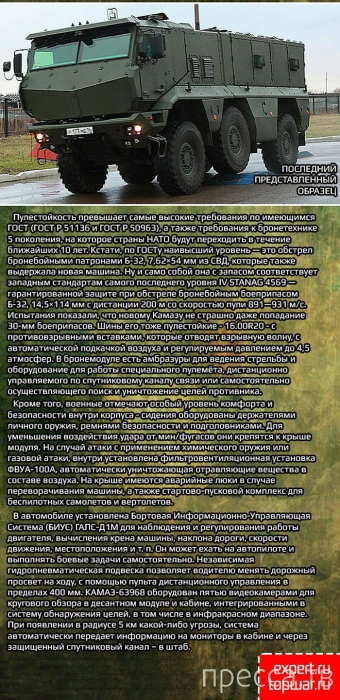 "Новейший военный КАМАЗ - ""Тайфун"" (12 фото)"