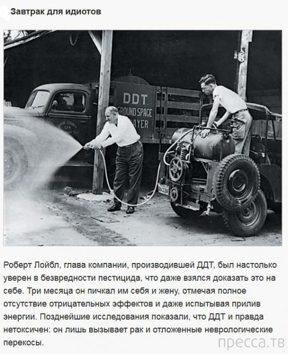 Топ 8: Смертельно опасные вещества, которые раньше считались безопасными (8 фото)