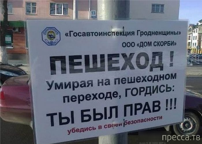 Коллекция снимков различных казусов и забавных ситуаций, которые можно увидеть только в Белоруссии (25 фото)