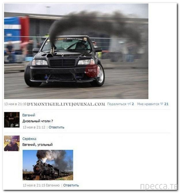 Прикольные комментарии из социальных сетей, часть 89 (40 фото)