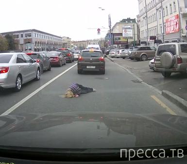 Неадекватная девушка упала на проезжую часть, полежала и дальше пошла... ДТП в г. Москва