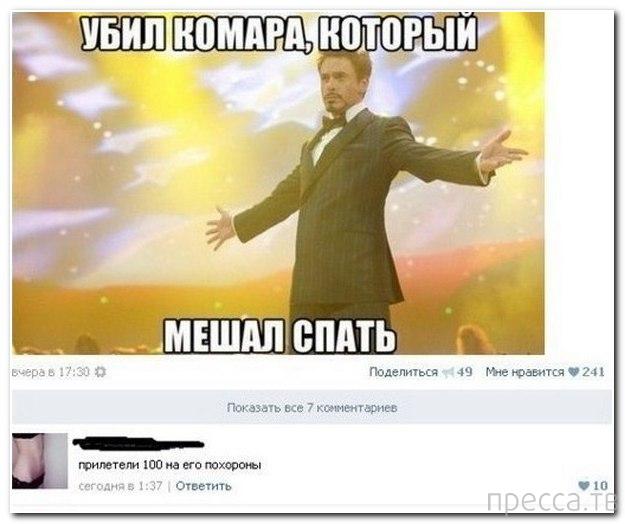 Прикольные комментарии из социальных сетей, часть 158 (39 фото)