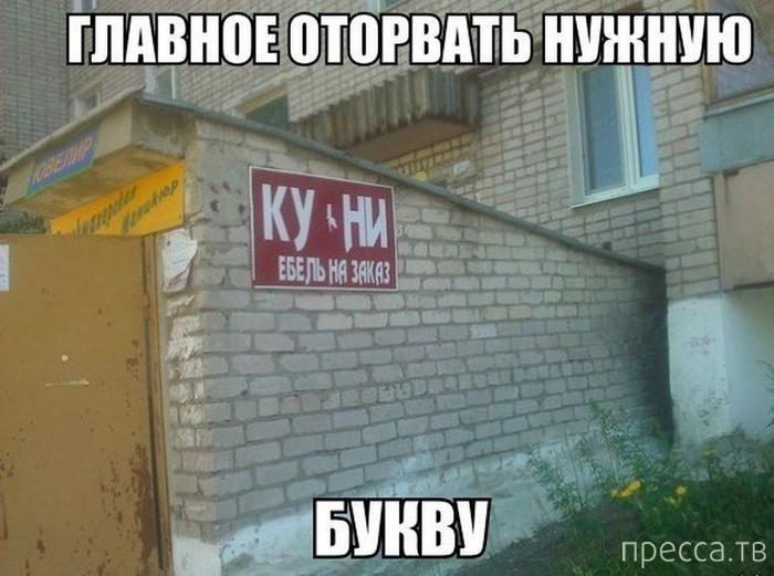 Тем временем в России (18 фото)