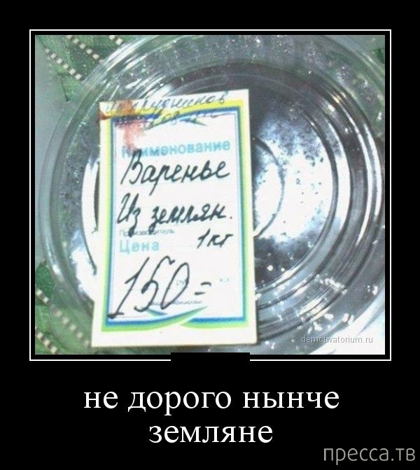 Самые злобные демотиваторы, часть 148 (28 фото)