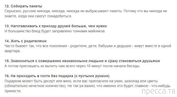 Самые странные русские обычаи, по мнению американцев (5 фото)
