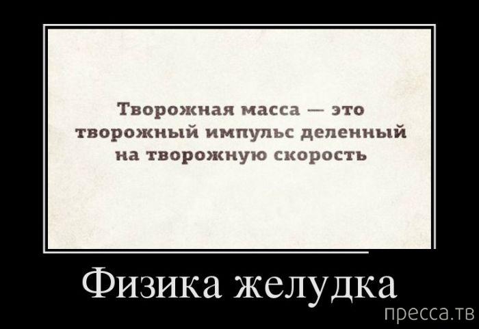 Самые злобные демотиваторы, часть 149 (31 фото)