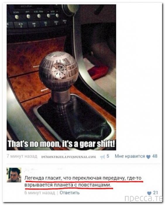 Прикольные комментарии из социальных сетей, часть 159 (39 фото)