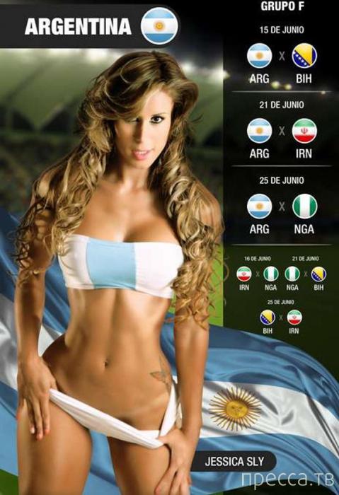 Kалендарь чемпионата мира по футболу- 2014 (26 фото)
