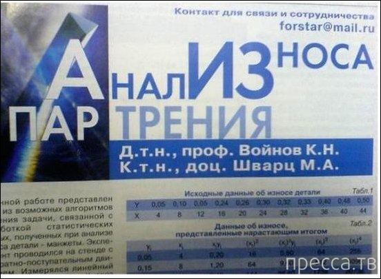 Прикольные ошибки в объявлениях и надписях (24 фото)