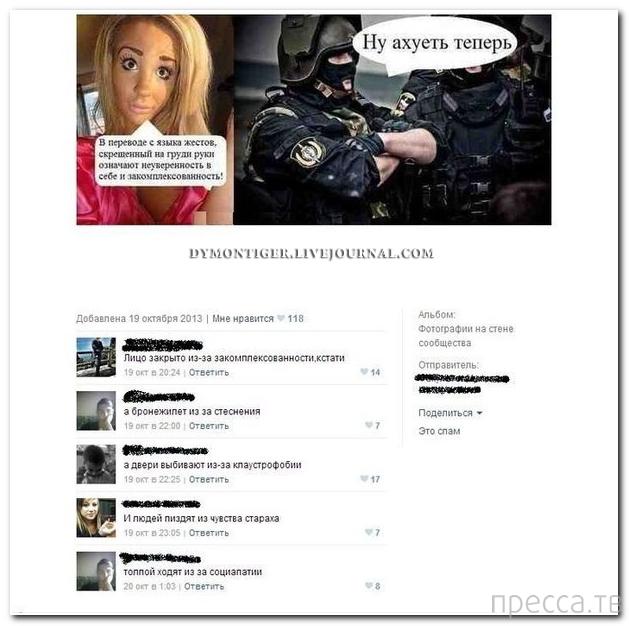 Прикольные комментарии из социальных сетей, часть 160 (42 фото)