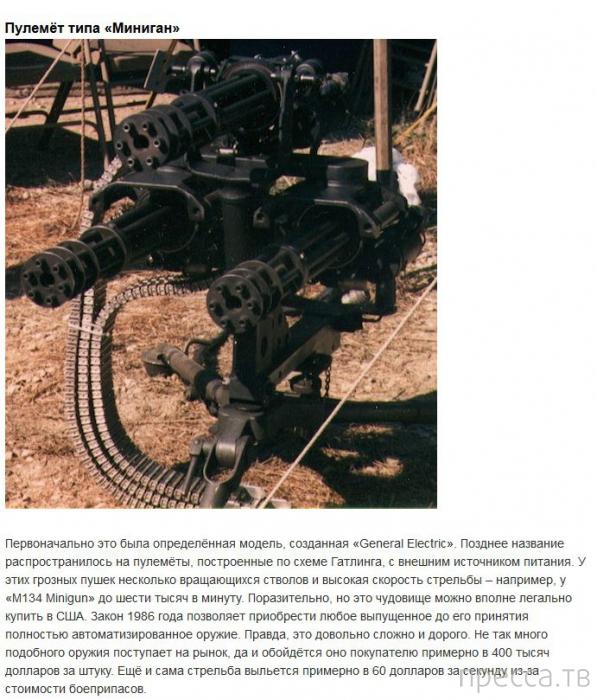 Топ 10: Виды оружия, разрешенного в Америке (10 фото)