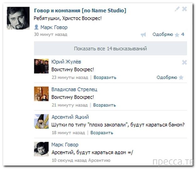 Прикольные комментарии из социальных сетей, часть 161 (33 фото)