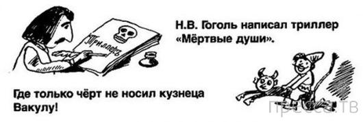 Смешные перлы из школьных сочинений (23 фото)