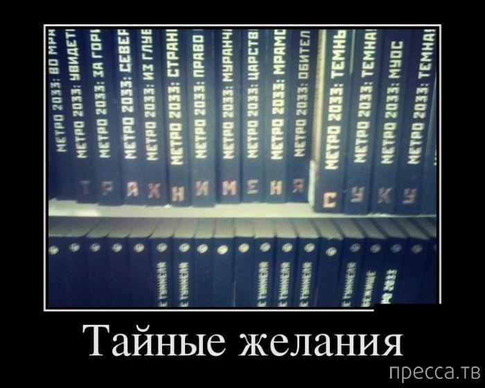 Самые злобные демотиваторы, часть 154 (31 фото)