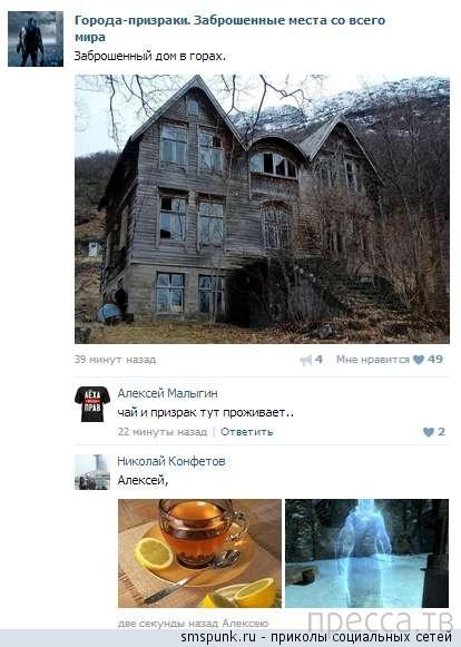 Прикольные комментарии из социальных сетей, часть 162 (35 фото)