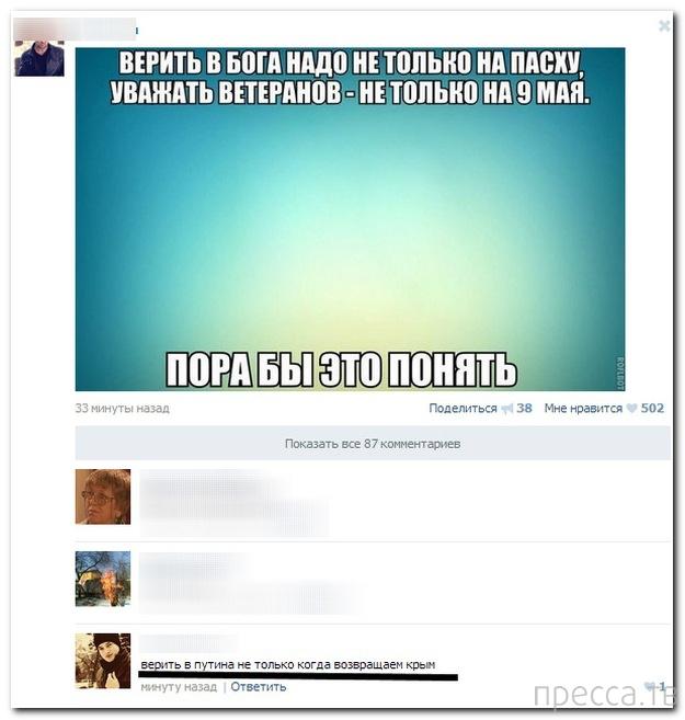 Прикольные комментарии из социальных сетей, часть 163 (31 фото)