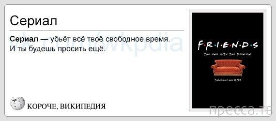 Альтернативная Википедия (25 фото)