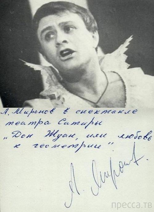Автографы отечественных знаменитостей (50 фото)