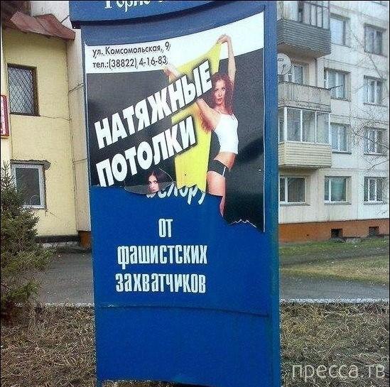 Народные маразмы - реклама и объявления, часть 168 (21 фото)