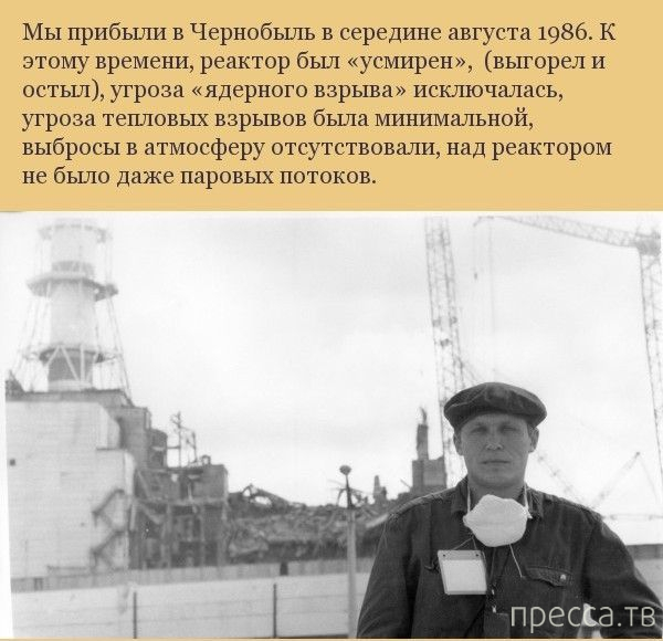 Чернобыльская катастрофа глазами очевидца (31 фото)