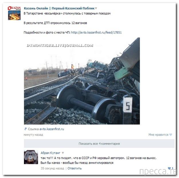 Прикольные комментарии из социальных сетей, часть 164 (40 фото)