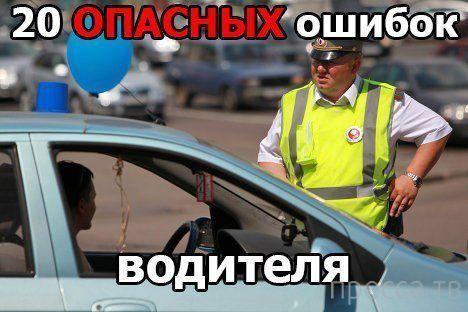 Самые опасные ошибки водителей...