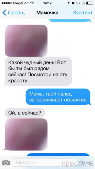 Прикольные родительские СМС (20 фото)