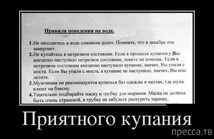 Самые злобные демотиваторы, часть 157 (30 фото)