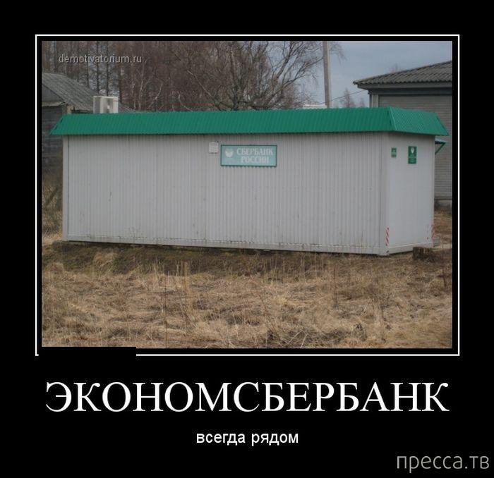 Самые злобные демотиваторы, часть 158 (30 фото)