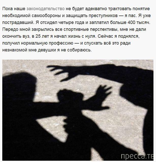 Не вступайтесь за незнакомых девушек (7 фото)