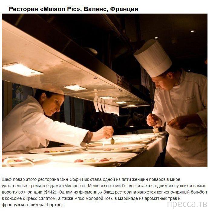 Топ 8: Самые дорогие и респектабельные рестораны в мире (8 фото)