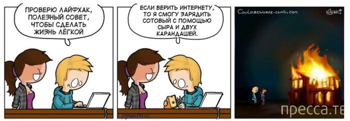Веселые комиксы и карикатуры, часть 121 (20 фото)