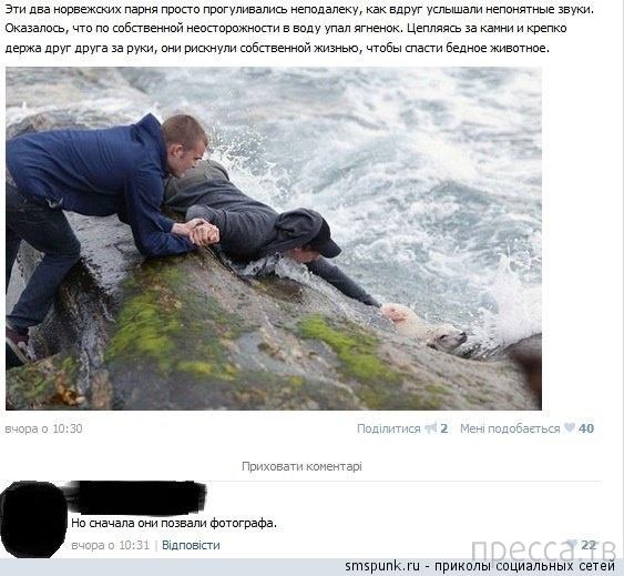Прикольные комментарии из социальных сетей, часть 165 (30 фото)