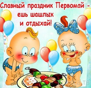 Поздравляем с Первомаем!!!