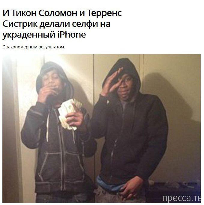 Топ 10: Самые глупые селфи преступников (10 фото)