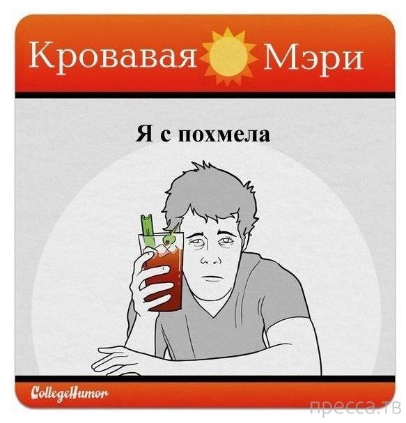 Как разные алкогольные напитки действуют на человека (10 фото)