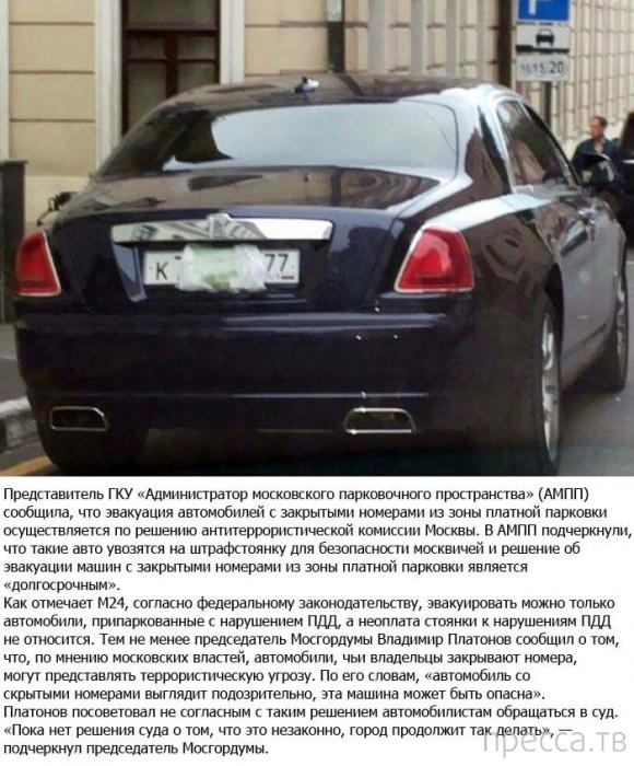 """Автомобили с нечитаемыми номерами будут эвакуировать, как """"террористическую угрозу"""" (2 фото)"""