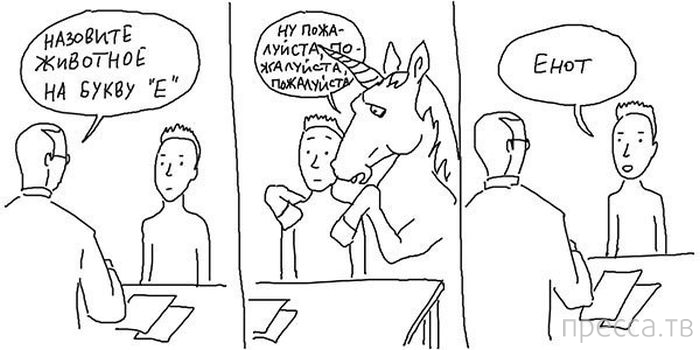 Веселые комиксы и карикатуры, часть 123 (16 фото)
