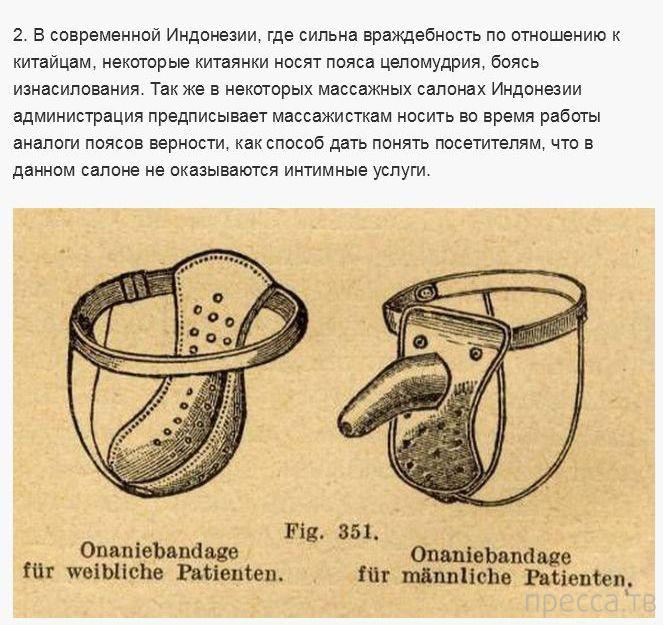 Интересные исторические факты о поясе верности (14 фото)