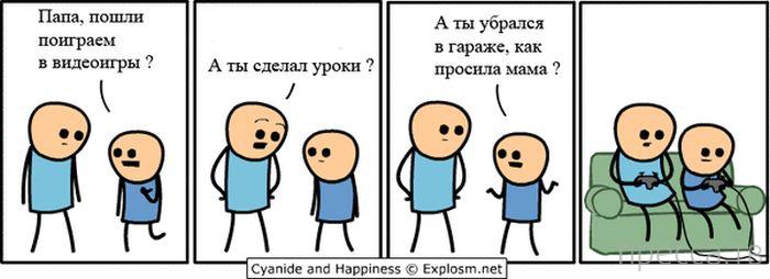 Веселые комиксы и карикатуры, часть 125 (15 фото)