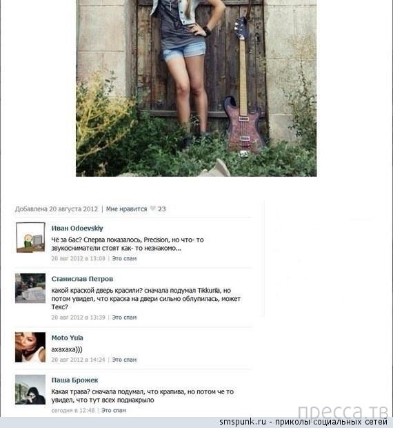 Прикольные комментарии из социальных сетей, часть 167 (30 фото)