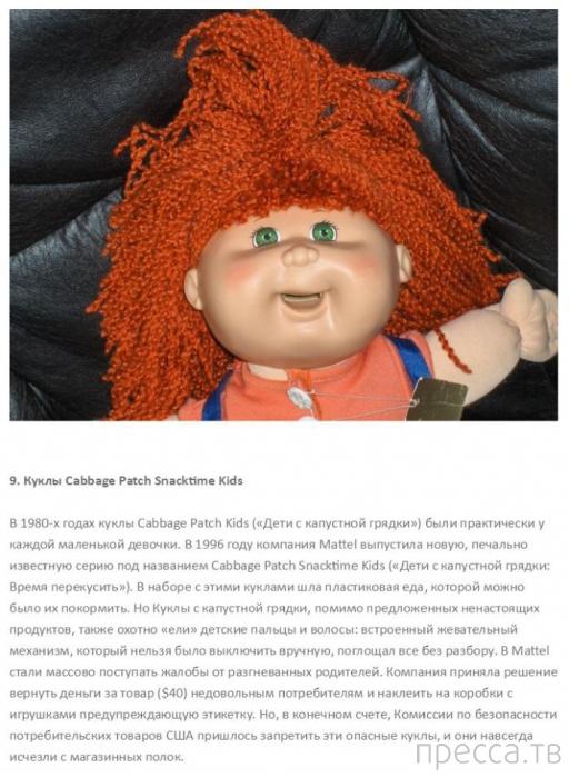 Топ 10: Самые странные игрушки, которые не стоит покупать детям (11 фото)