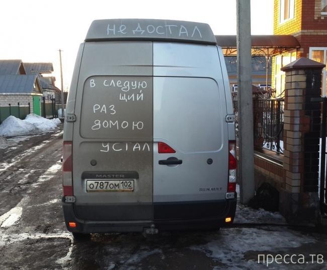 Подборка автомобилей с необычными надписями, наклейками и рисунками (24 фото)