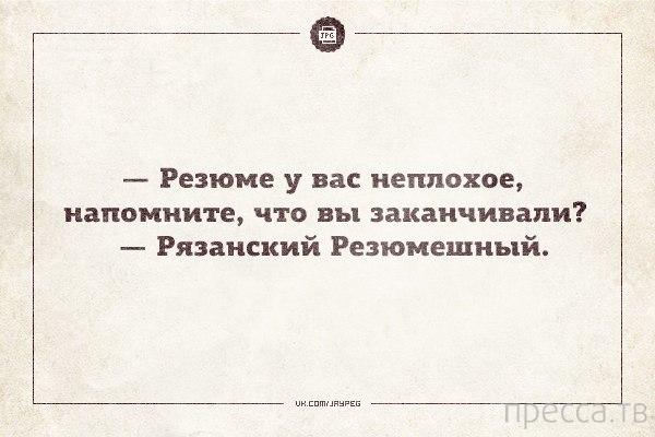Подборка прикольных цитат, часть 2 (30 фото)