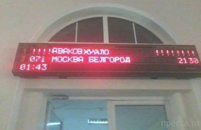(18+) Прощание с русским матом... (48 фото)