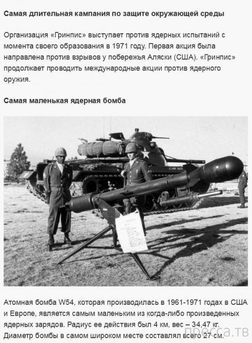 Некоторые факты об оружии массового поражения (16 фото)